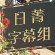 TVBT日菁字幕组的主页