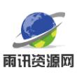 雨讯资源网的主页