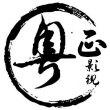 粤正影视百度云分享