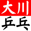 大川乒乓的主页