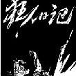 狂_人_日_记的主页