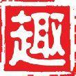 xuejing80s的主页