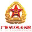 广州前列腺2