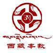 西藏本教的主页