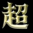 智华集团胡浩洋的主页