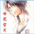 fenghuaxue22的主页