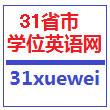 2011年天津学位英语真题及解析.pdf/文档