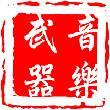 中国武器传媒