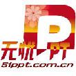 无忧PPT分享的主页