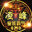 皇族传媒灬凌峰