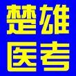 楚雄医考培训班的主页