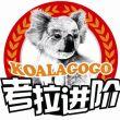iKoalagogo的主页