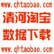 qhtaobao数据库