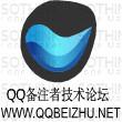 QQ备注者论坛