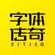 字体ziticq