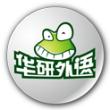 华研小青蛙