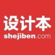 设计本shejiben
