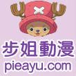pieayu1
