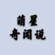 #奇趣#张曼茹身价过亿,行事风格比马云还要高调,如今被爆是个大骗子!