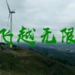 广西农村里的一个天池千年不干枯