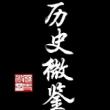 历史 中国历史 唐朝 武则天