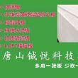 #建筑建材#河北铖悦科技供应纤维增强水泥板