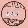 #电视剧燕云台#萧燕燕终于诞下小皇子,所有人沉浸开心时,孩子却被歹毒丫鬟险抛进火盆