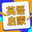 英语 自然拼读U学会的回复1 自然拼读
