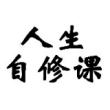 #人生自修课  #王志文  #应酬