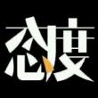 施一公妻子哈尔滨理科状元留美求学后弃美高薪工作回国效力为赵仁滨点赞加油施一公