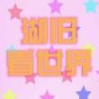 #奇趣#她和黄晓明同居4年,啥没捞着,还赔了1000万!