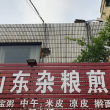 #家乡特色美食#最正宗的老山东杂粮煎饼,小本创业的首选!