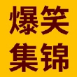 #全民小剧场#社会复杂,关系混乱