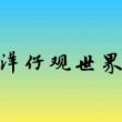 #明星娱乐#他是赵本山最惨徒弟, 老婆走红后和他离婚!
