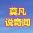 #奇趣#武当山上的长明灯竟长明六百年,背后的原因让人惊叹