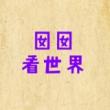 #奇趣#网红出身的赵露思,凭什么能成为女一号?看到最后就明白了!