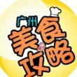 钢琴楼梯广州也有了容许我为你们弹奏一曲广州 美食