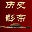 清朝 历史 平定三藩 28岁平定三番