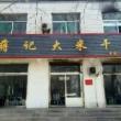 #甏肉干饭#济宁名吃(甏肉干饭)已有好几百年的历史了,适合开实体店、外卖、摆摊、早点