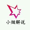 #明星#杨颖演技差还抽烟喝酒,黄晓明首次回应,为什么娶她为妻?
