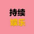 #明星#张柏芝带仨孩子压力大,急售与谢霆锋爱巢