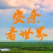 #奇趣#湖南独有姓氏,女子听了脸红,男子听后笑了!