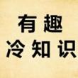 #每天一点冷知识#语文老师下课来一下,其他老师你动他试试
