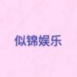 """#明星娱乐#俞飞鸿49岁不结婚被问道""""生理需求"""""""