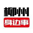 厉害广西十市县入选第六届全国文明城市参评柳州第五次入围文明创城靠大家柳州加油