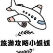 云游花花世界旅行中国数不尽的美景此生必去的20个天下第一