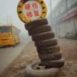 速度激情两不欠莫给人生留遗憾如果支持手艺人您了懂得怎么办轮胎补胎是车知识硬派越野