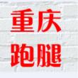 #夜景重庆#重庆跑腿做你想做的一切合法大小事情