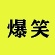#我要上热门#通灵钓台坐在别人f头钓鱼